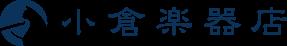 小倉楽器店 | 浅草から愛知にやってきた創業100年の老舗
